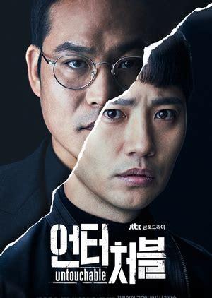Film Drama Untouchable | untouchable japanese drama episodes english sub online