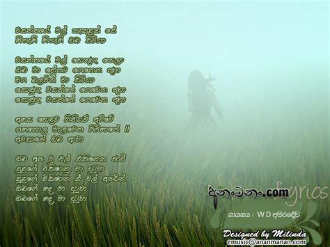 w lyrics wasanthaye mal kakulak se w d amaradeva sinhala song