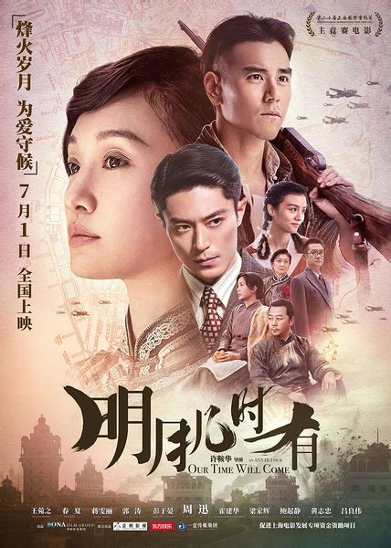 film china our time review our time will come 2017 sino cinema 神州电影