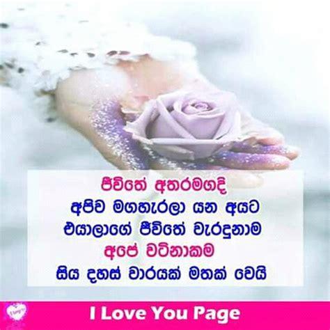 i love you page 1 lihasha nethmi google