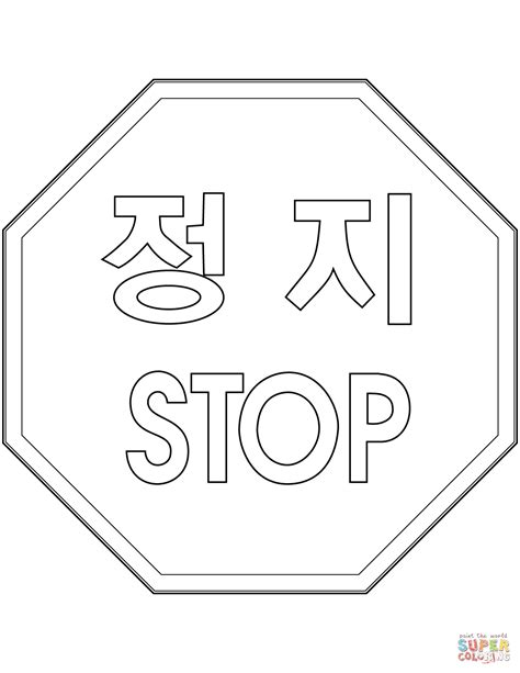 stop sign coloring page quot stop quot sign in south korea coloring page free printable