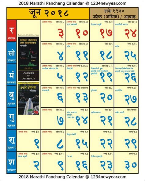 june  marathi kaalnirnay calendar calendars