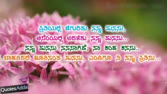 wedding quotes kannada quotes for husband quotes for husband in kannada