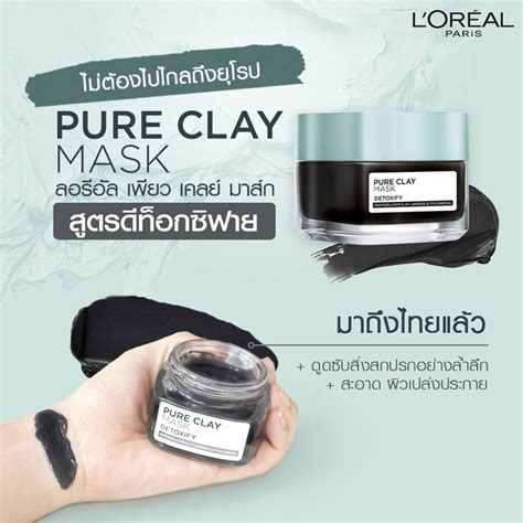 Loreal Clay Mask Detoxify l oreal clay mask detoxify 50ml มาส กโคลน ส ตรเพ อ