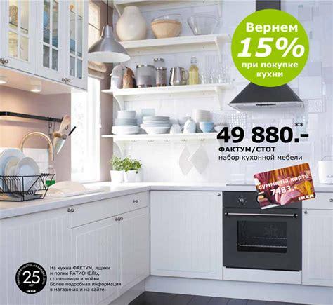 ikea kitchen sale ikea kitchen sale 28 images ikea kitchen sale to make