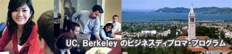 Uc Berkeley Mba 15 by Uc Berkeley Extension Idp Directorからのメッセージ 毎日留学ナビ