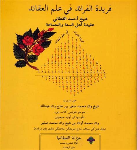 Syarah Umdatul Ahkam Abdurrahman As Sadi Bukhari Muslim www mymaktabaty pdf kitab faridah al faraid jawi