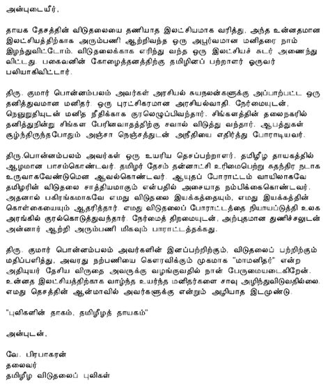Letter In Tamil Letter Writing In Tamil Exles Best Letter Sle