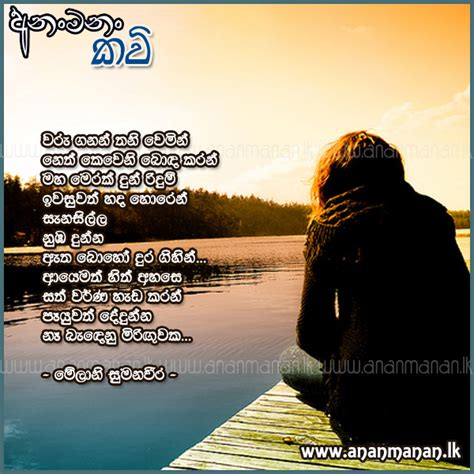 Anniversary Nisadas by Sinhala Poems Search Results Calendar 2015