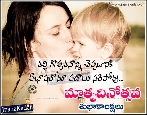 mother s best telugu amma mother sentiment dialogues and telugu