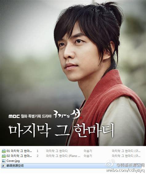 lee seung gi last word mp3 韩语资源空间 mp3 ost 李 自由微博