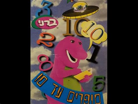 What I Did Not Learn In Mba Barney by Barney How Do You Count To 10 Hebrew החברים של ברני