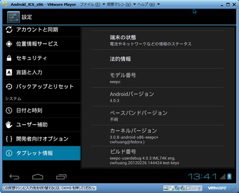 vmware android すえん学録 vmware playerでandroid ics live cd編