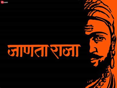 Shivaji Jayanti Essay In Marathi by Pin Shivaji Maharaj Marathi On