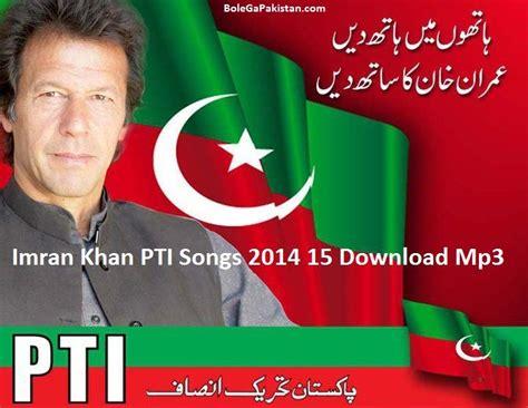 download mp3 adzan pak sabiq pakistan tehreek insaf all songs mp3 free download