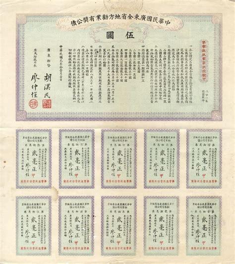 china 5 dollars china 5 dollars 1912 bond government of kwantung