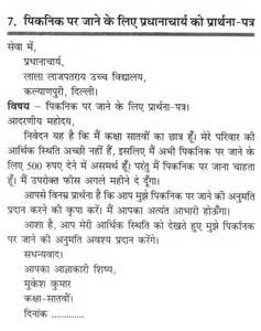 Application Letter To Principal For Scholarship In Hindi Application To The Principal Requesting To Give Permission