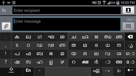 malayalam keyboard layout free download download swarachakra malayalam keyboard apk to pc