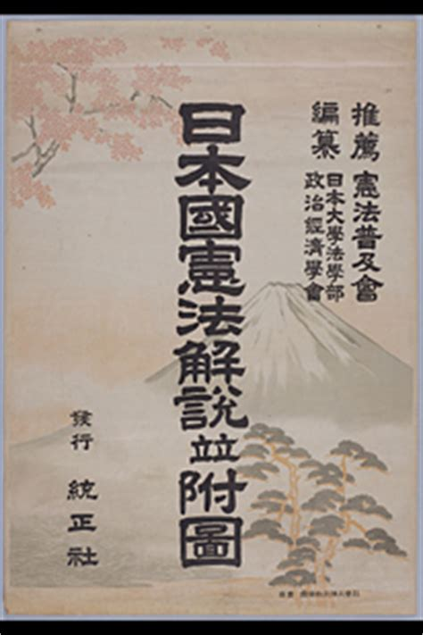 the birth of japan s postwar constitution books explanatory illustrations of the constitution of japan