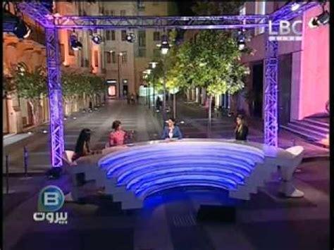 B Beirut Live Lbc Sat Live B Beirut Program B Noha Moawad Geometrical Correction With Sacha Dahdouh