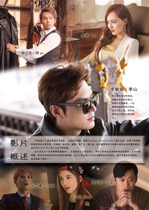lee min ho new film bounty hunters 74 best images about lee min ho bounty hunters on