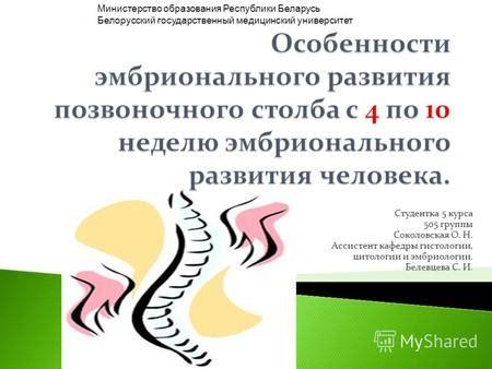 гистология с основами эмбриологии учебник скачать