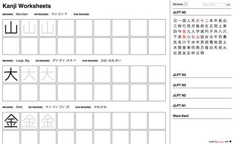 new japanese kanji worksheets goodsnyc