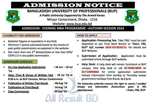 Bup Evening Mba by Bup Mba Admission Result Circular 2014 Admission Bup Edu Bd