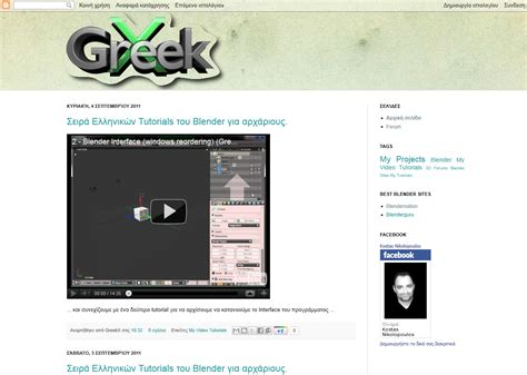python tutorial greek blender video tutorials in greek blendernation