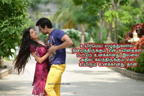 tamil love quotes images for him amp her or husband amp wife