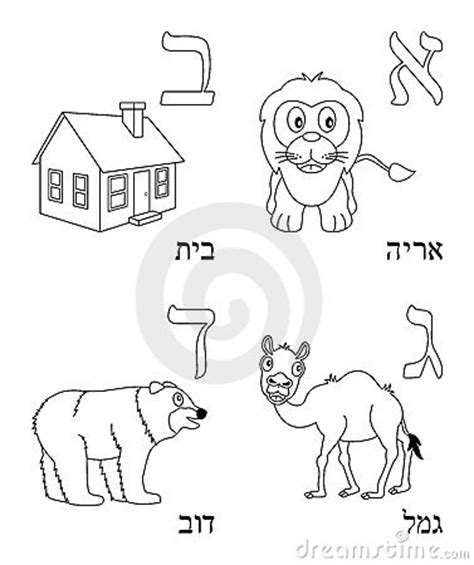 coloring pages hebrew letters hebrew alphabet coloring pages timeless miracle com