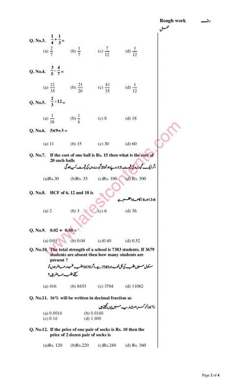 paper pattern grade 5 2015 pec examination 2015 grade 5 paper math download