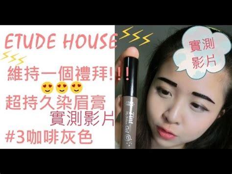 tutorial makeup etude house bonnies makeup tutorial etude house 可以維持一個禮拜的持久染眉膠實測 tint