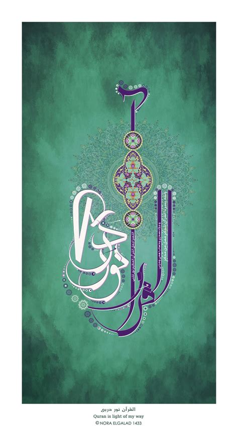 Letter Quran 441 best images about arabic calligraphy on