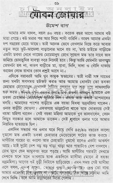 SCANNED BANGLA CHOTI DOWNLOAD