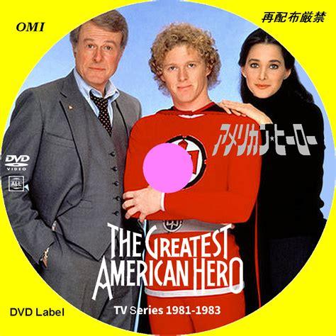 The Greatest American On Dvd 誰も作らない映画のdvdラベル アメリカン ヒーロー The Greatest American 1981
