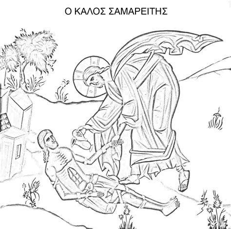 orthodox nativity coloring pages free coloring pages of orthodox christian