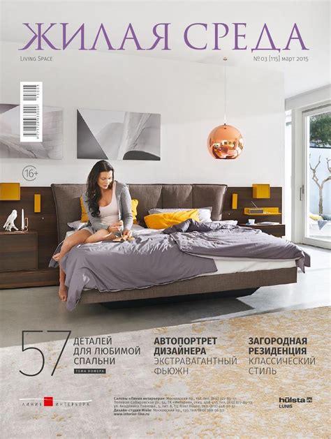 design magazine russia top 100 interior design magazines that you should read
