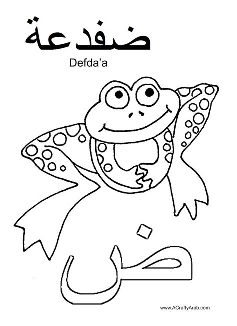 coloring pages of arabic alphabet 634 best arabic images on pinterest learning arabic