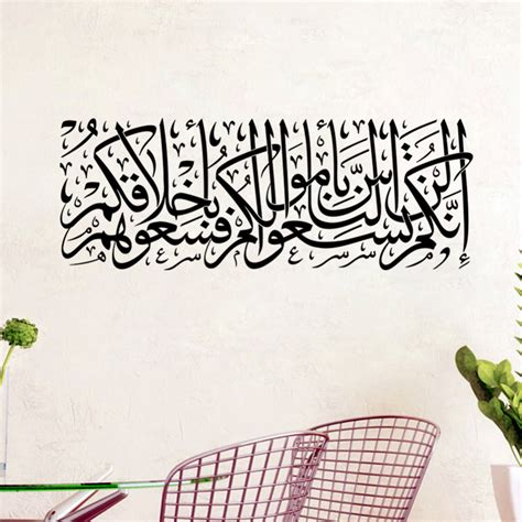 Pajangan Dinding Poster House 01 Pigura Home Decor islamic wall calligraphy jual beli stiker kaligrafi al 20 best islamic wall that are