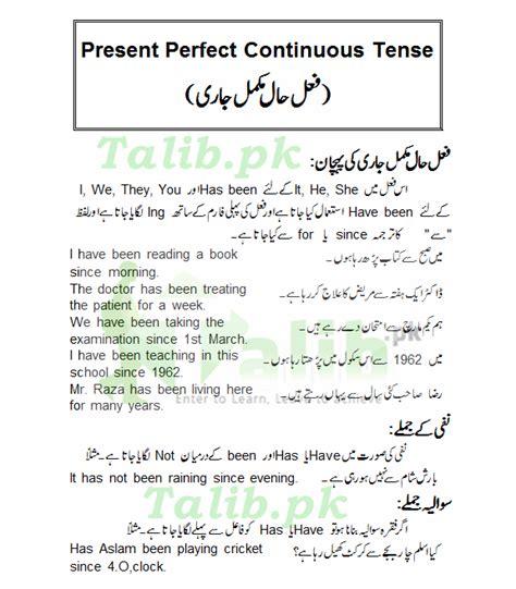 present perfect simple sentence pattern present perfect continuous tense in urdu sentences