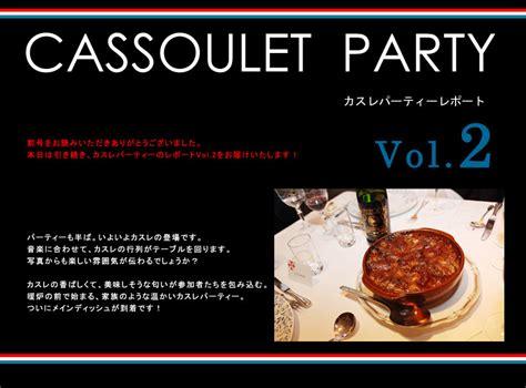 hotbloods 2 coldbloods volume 2 レストラン パッション カスレパーティー レポート vol 1