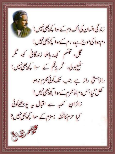 allama iqbal poetry poems in urdu allama iqbal