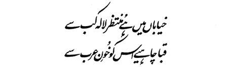 Tariq Bin Ziyad Essay In Urdu by Prayer Of Tariq Ibn Ziyad Poetry By Allama Iqbal