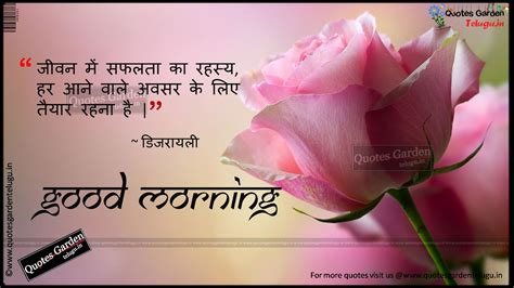 good morning quotes in hindi good morning messages quotes sms shayari in hindi quotes