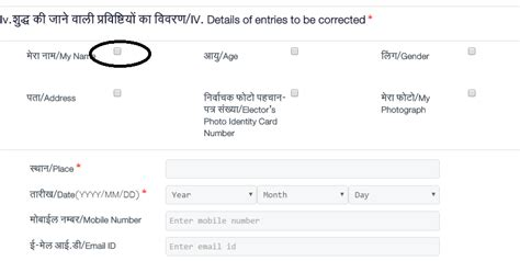 i want to make my voter id card correction changes in voter id card complete guide updated