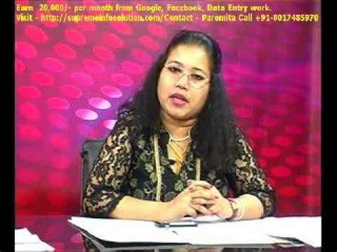 Online Work From Home In Kolkata - home based online jobs in kolkata flv youtube