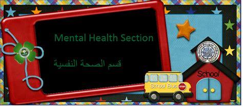 psychiatric section kuwait bilingual school