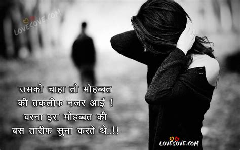 best love shayari hindi love shayari images best love lines pyar mohabbat