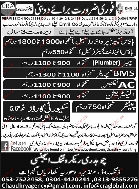 house supervisor salary house keeper supervisor bms operator ac technician jobs 2018 jobs pakistan jobz pk